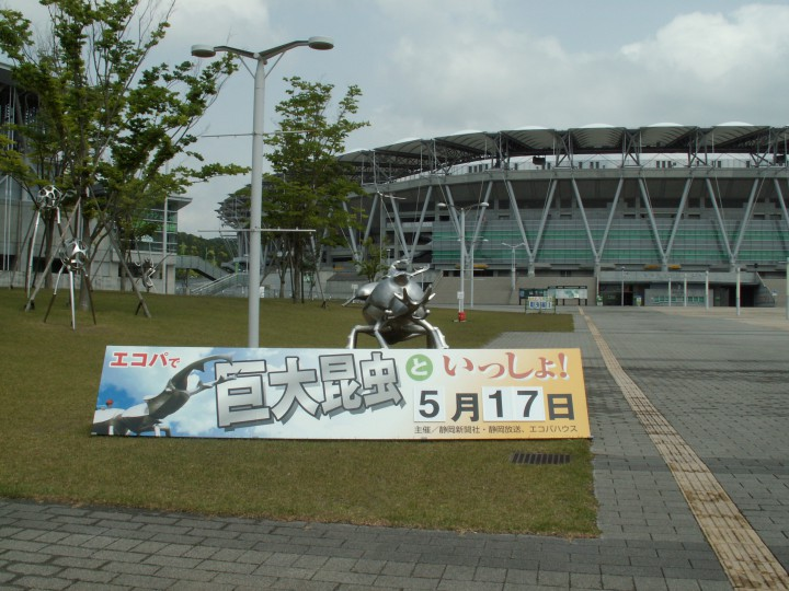エコパハウス「ステンレス製巨大昆虫展」(2007年)