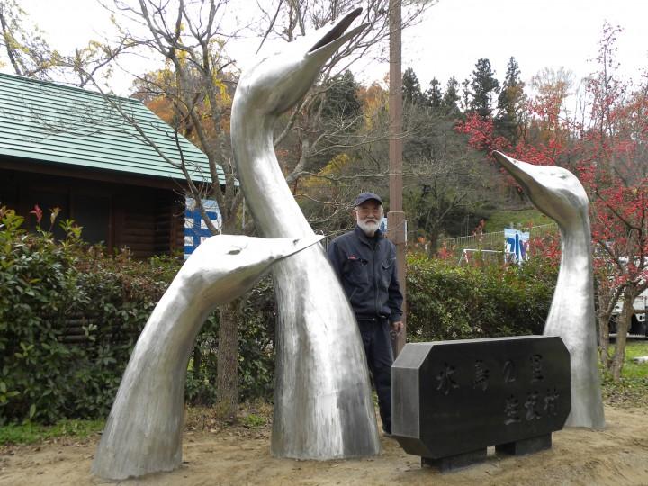 生坂村に設置した水鳥のモニュメント