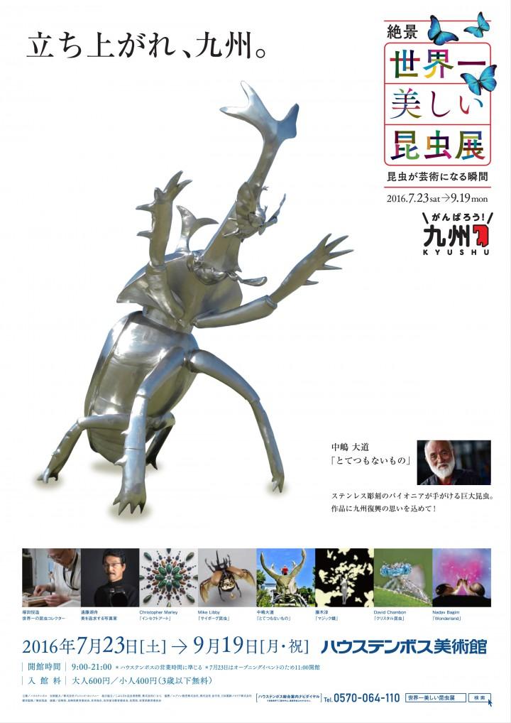 ハウステンボス美術館「絶景・世界一美しい昆虫展~昆虫が芸術になる瞬間」(2016年)