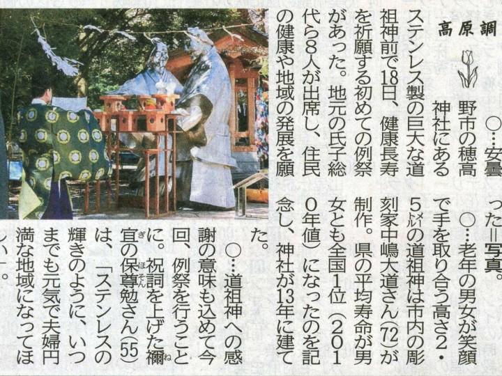ステンレス製「健康長寿道祖神」の祭典