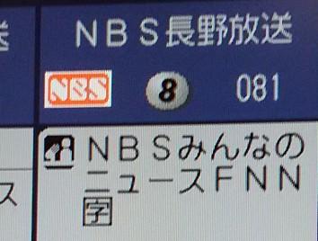 28日(金)長野放送に映ります