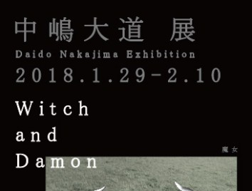 いりや画廊(東京)で個展