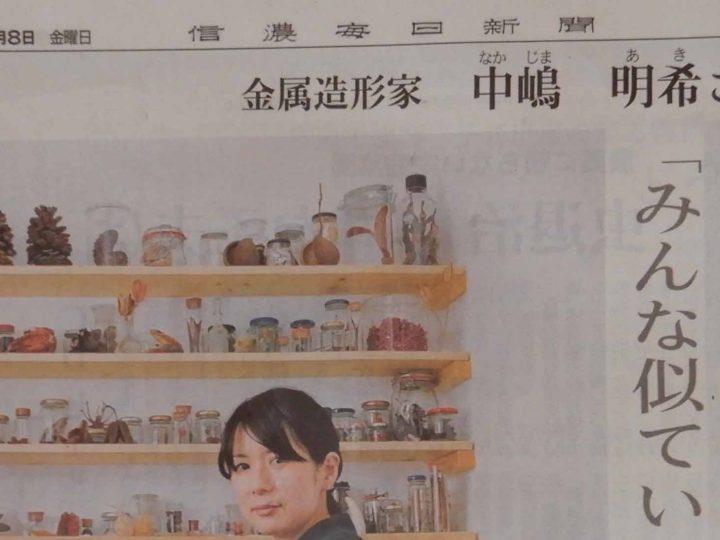 長女の記事が信濃毎日新聞に載りました