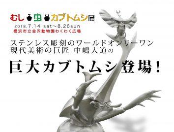 横浜市金沢動物園に展示します