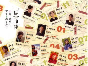中嶋明希が『パルコde美術館』に展示します